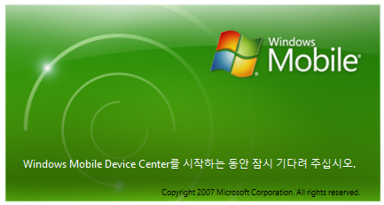 Windows Mobile Device Center를 시작하는 동안 잠시 기다려 주십시오 이후 진행이 안 됨.