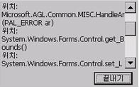 Initialize Component Error